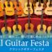 クラシックギターフェスタ2018 夏 開催いたしました!