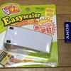 スナック菓子などの袋の再密封が簡単にできる!イージーシーラー(Easy sealer)