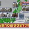 ◇陸山会、不動産購入と原資4億円の謎・その1