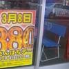 [20/03/08]ラーメン「さんぱち」(名護店)で「昔風ラーメン」 380円(さんぱちデー) #LocalGuides