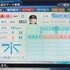 116.オリジナル選手 深谷裕太選手 (パワプロ2018)