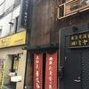 """穴場の店 """"音次郎""""  ~海鮮食べ放題~"""