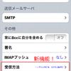 ibisMail ver.2.8.0の新機能