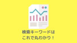 【登録〜使い方】サーチコンソールとは?サイトマップを作成してGoogleに存在を知らせよう