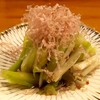 東京 浅草 酒や「ぬる燗」 黄ニラのお浸し
