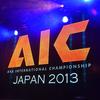 世界大会『Alliance of Valiant Arms International Championship 2013』を観戦してきました