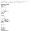 19/4/28 鹿島アントラーズ決算&役員人事(18年度)