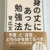 【感想】「身の丈にあった勉強法」ロザン菅広文『自分を理解し、得な生き方で立ち回る方法論』