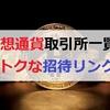 ~仮想通貨取引所登録リンク集(紹介付)~ ここから登録すればおトク!