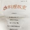 【6月14日】今日のヒデコちゃん②