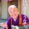 「私はたぶん、今年、死ぬでしょう」100歳寂聴さんの予告。