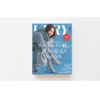 【メディア掲載】雑誌「VERY」2018年12月号のBOOK IN BOOK「MY 贈り物バイブルを作ろう!」にてベビタブが紹介されました。
