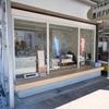 立川「MAGNET COFFEE ROASTER(マグネットコーヒーロースター)」サイフォンで淹れたコーヒーを頂ける自家焙煎珈琲店〜