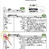 iPS学習会 平成30年1月17日(水)Word作例(復習3)
