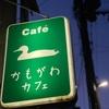 【🦆かもがわカフェ】ノスタルジックな雰囲気で🌙夜カフェを楽しむ💜