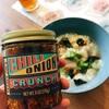 【アメリカ版食べるラー油】トレジョのCHILI ONION CRUNCH
