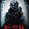 映画感想:「死霊匣 SHIRYOBAKO」(45点/オカルト)