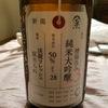加茂錦 荷札酒 槽場汲み 純米大吟醸 3,218円
