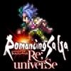 ロマサガRS攻略総合情報【ロマンシングサガ・リ・ユニバース】