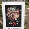 永井GO展に行ってきたッ!①(少しネタバレあり)