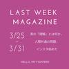 Last Week Mag【3/25-3/31】真の「理解」とは何か、人類共通の問題、インスタ始めた