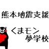 【熊本地震支援】くまモン夢学校!子どもたちへの心の支援
