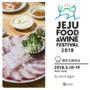 済州島(チェジュ島)グルメ #2018 JEJU FOOD&WINE FESTIVAL選定「刺身屋」!