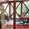 【ミシュラン】伊勢にある中華料理の専門店「野杏」のランチコース