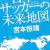 【読書感想】日本サッカーの未来地図 ☆☆☆