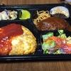 PIZZA&HAMBURG みっきーのオムライスとハンバーグ弁当(弘前市)