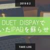家で眠っていたiPadを〝Duet Display〟を使ってデュアルディスプレイ化したら作業環境が劇的に良くなった話