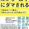 【読んだ本】だから数字にダマされる(2016)
