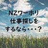 【NZワーホリ】お仕事探しにおすすめのサイト3選!