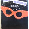 都筑道夫「泡姫シルビアの華麗な推理」(新潮文庫)