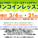 3月4日(日)・21日(祝水) ギター教室講師によるワンコインレッスン開催!