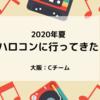 2020年夏ハロコンに行ってきた。【大阪:Cチーム】