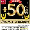 【d払い50%ポイント還元】1日限定3月12日☆今日は財布の日