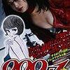 『009ノ1 THE END OF THE BEGINNING』まもなく公開(9/7〜9/20まで)