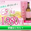 165種類の酵素と三大美容成分を配合【BELTA酵素ドリンク】