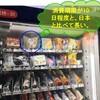 中国のパン事情 ~ ホールセール