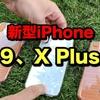 【速報】スマホカバー会社からiPhone9とiPhone X Plusのサイズ情報がリーク