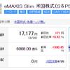 eMAXIS Slim 米国株式(S&P500)純資産額が6000億円を超える。将来が楽しみでしょうがない。