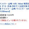 山崎50年(当時100万円)がなんと3250万円で落札。日本のウイスキー高くなったなぁ。