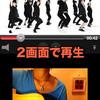 "iPhoneアプリ""K2Tube""で2画面同時にYouTubeを再生する方法"