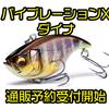 【Megabass】小さいながらも激しいロールでバスを誘うウルトラハイピッチバイブレーション「バイブレーションX ダイナ」通販予約受付開始!