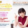 カウンセリングルーム こころの相談所 広告30