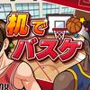 新作Nintendo Switchゲーム「机でバスケ」のあらかじめダウンロード開始!