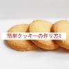 【ふなっしー30分クッキング】誰でも簡単♪ クッキーの作り方