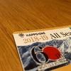 今シーズンは60周年仕様【白馬八方尾根スキー場 ALL Season Pass】