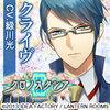 クロノスタシア(PSP) 3.クライヴ・ニール